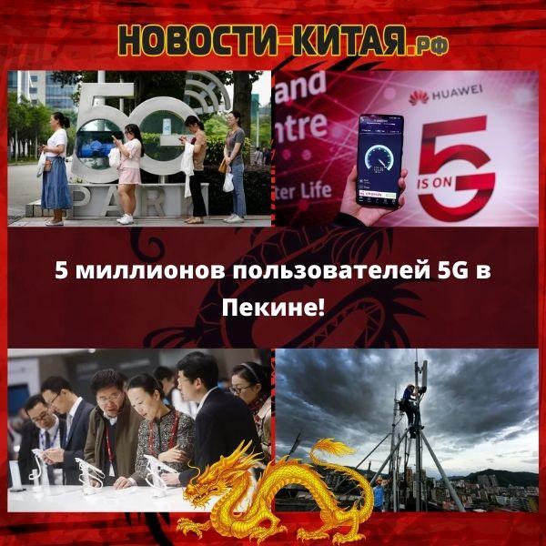 5 миллионов пользователей 5G в Пекине! Новости Китая