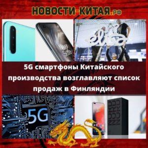 Новости Китая. 5G смартфоны китайского производства возглавляют список продаж в Финляндии