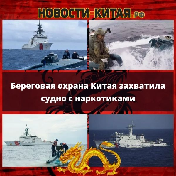 Береговая охрана Китая захватила судно с наркотиками
