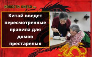 правила для дома престарелых