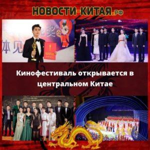 Кинофестиваль открывается в центральном Китае Новости Китая