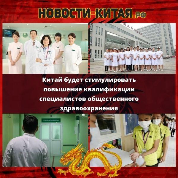 Китай будет стимулировать повышение квалификации специалистов общественного здравоохранения Новости Китая