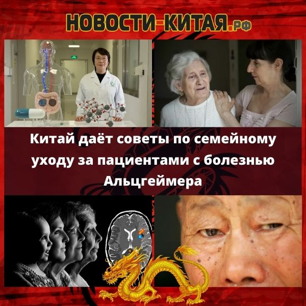 Китай дает советы по семейному уходу за пациентами с болезнью Альцгеймера Новости Китая