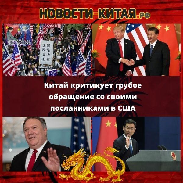 Китай критикует грубое обращение со своими посланниками в США Новости Китая
