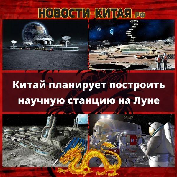 Китай планирует построить научную станцию на Луне Новости Китая