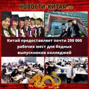Китай предоставляет почти 200 000 рабочих мест для бедных выпускников колледжей Новости Китая