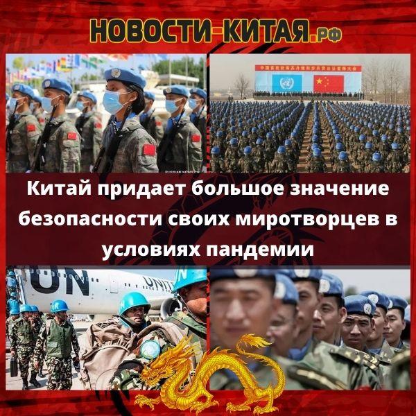 Новости Китая. Китай придает большое значение безопасности своих миротворцев в условиях пандемии
