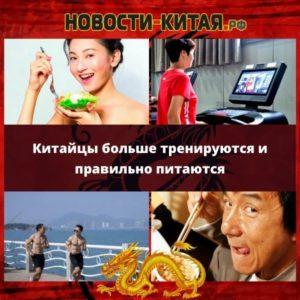 Китайцы больше тренируются и правильно питаются Новости Китая