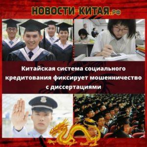 Китайская система социального кредитования фиксирует мошенничество с диссертациями Новости Китая