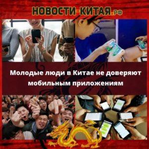 Новости Китая Молодые люди в Китае не доверяют мобильным приложениям