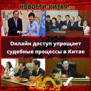 Онлайн доступ упрощает судебные процессы в Китае Новости Китая