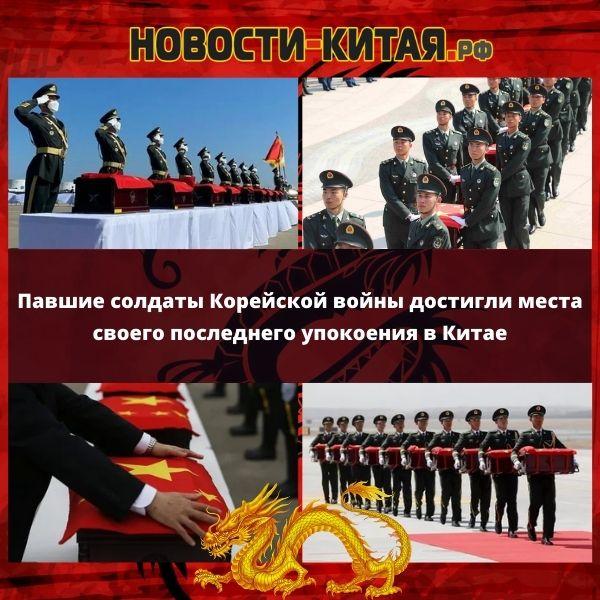 Павшие солдаты Корейской войны достигли места своего последнего упокоения в Китае Новости Китая