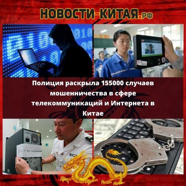 Полиция раскрыла 155000 случаев мошенничества в сфере телекоммуникаций и Интернета в Китае Новости Китая
