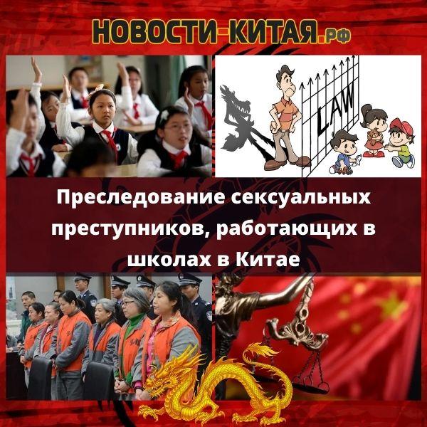 Новости Китая. Преследование сексуальных преступников, работающих в школах в Китае
