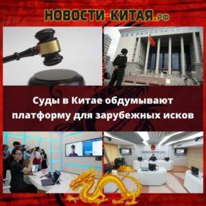 Суды в Китае обдумывают платформу для зарубежных исков Новости Китая