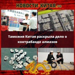Таможня Китая раскрыла дело о контрабанде алмазов Новости Китая
