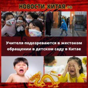 Учителя подозреваются в жестоком обращении в детском саду в Китае Новости Китая