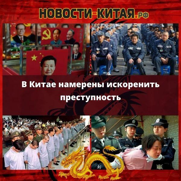 В Китае намерены искоренить преступность Новости Китая