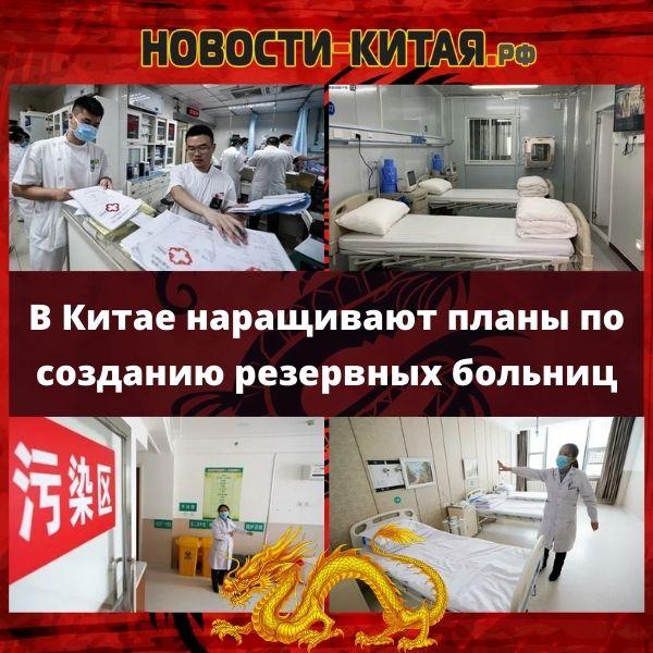В Китае наращивают планы по созданию резервных больниц Новости Китая