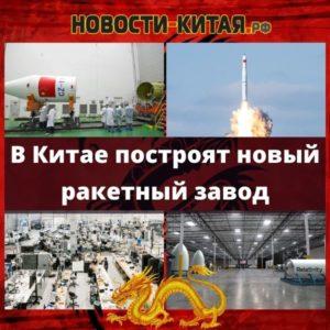 Новости Китаяю В Китае построят новый ракетный завод