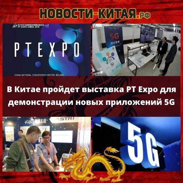 В Китае пройдет выставка PT Expo для демонстрации новых приложений 5G Новости Китая