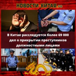 В Китае расследуется более 69 000 дел о прикрытии преступников должностными лицами Новости Китая