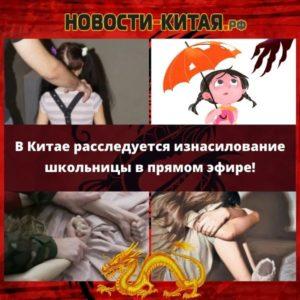 В Китае расследуется изнасилование школьницы в прямом эфире! Новости Китая