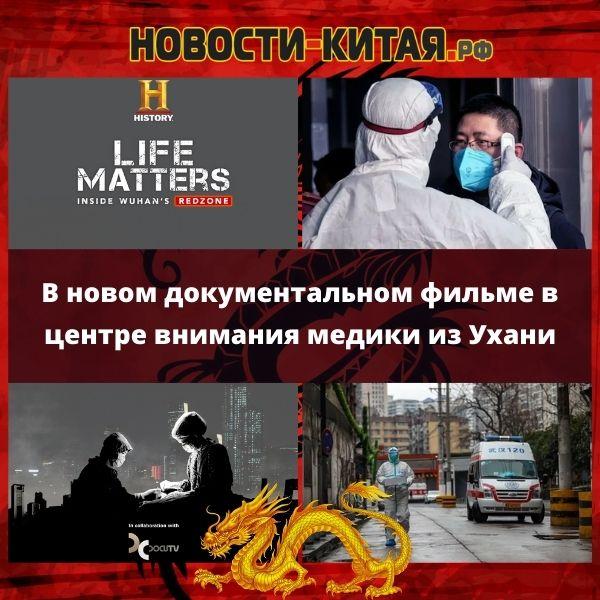 В новом документальном фильме в центре внимания медики из Ухани Новости Китая