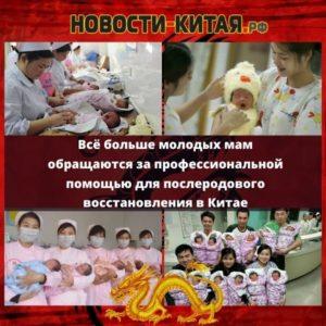 Новости Китая. Всё больше молодых мам обращаются за профессиональной помощью для послеродового восстановления в Китае