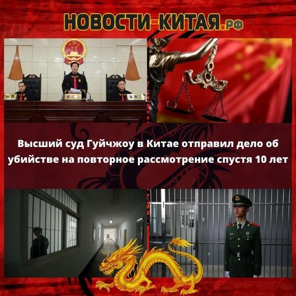 Высший суд Гуйчжоу в Китае отправил дело об убийстве на повторное рассмотрение спустя 10 лет Новости Китая