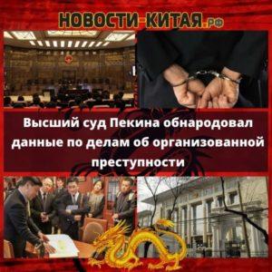 Высший суд Пекина обнародовал данные по делам об организованной преступности