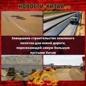 Завершено строительство земляного полотна для новой дороги, пересекающей самую большую пустыню Китая Новости Китая