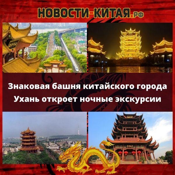 Знаковая башня китайского города Ухань откроет ночные экскурсии Новости Китая
