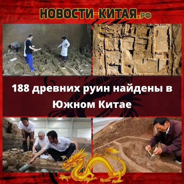 188 древних руин найдены в Южном Китае Новости Китая