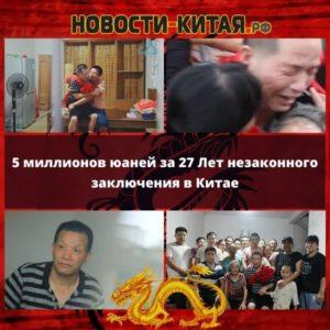 5 миллионов юаней за 27 Лет незаконного заключения в Китае