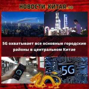 5G охватывает все основные городские районы в центральном Китае Новости Китая