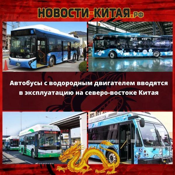 Автобусы с водородным двигателем вводятся в эксплуатацию на северо-востоке Китая