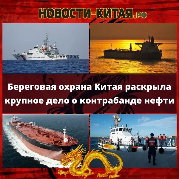 Береговая охрана Китая раскрыла крупное дело о контрабанде нефти