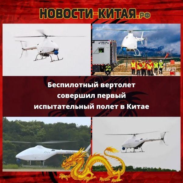 Беспилотный вертолет совершил первый испытательный полет в Китае Новости Китая