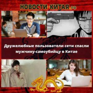Дружелюбные пользователи сети спасли мужчину-самоубийцу в Китае