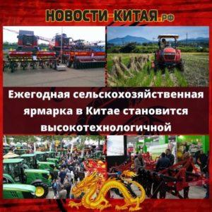 Ежегодная сельскохозяйственная ярмарка в Китае становится высокотехнологичной Новости Китая