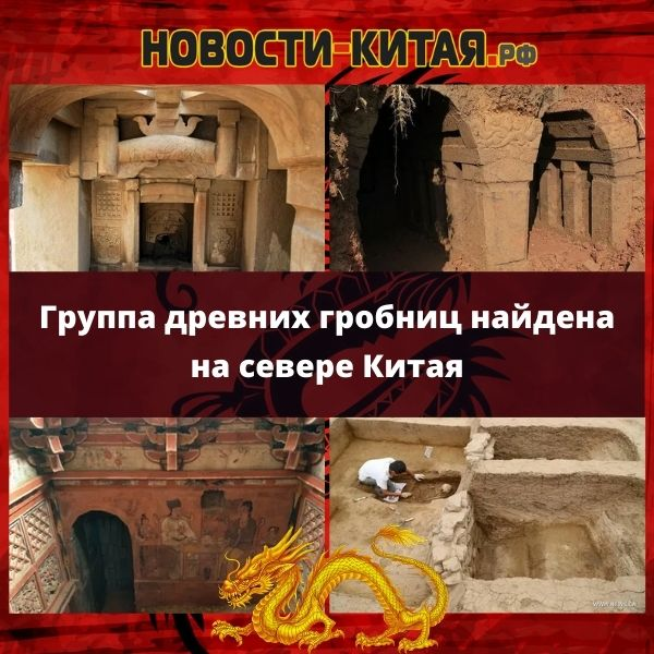 Группа древних гробниц найдена на севере Китая Новости Китая