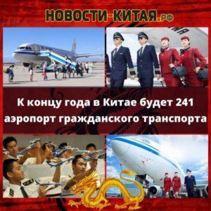 К концу года в Китае будет 241 аэропорт гражданского транспорта Новости Китая