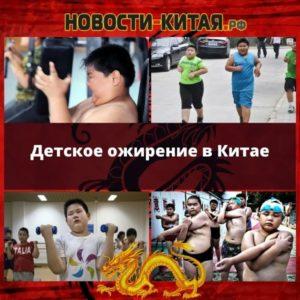 Китай будет сдерживать детское ожирение