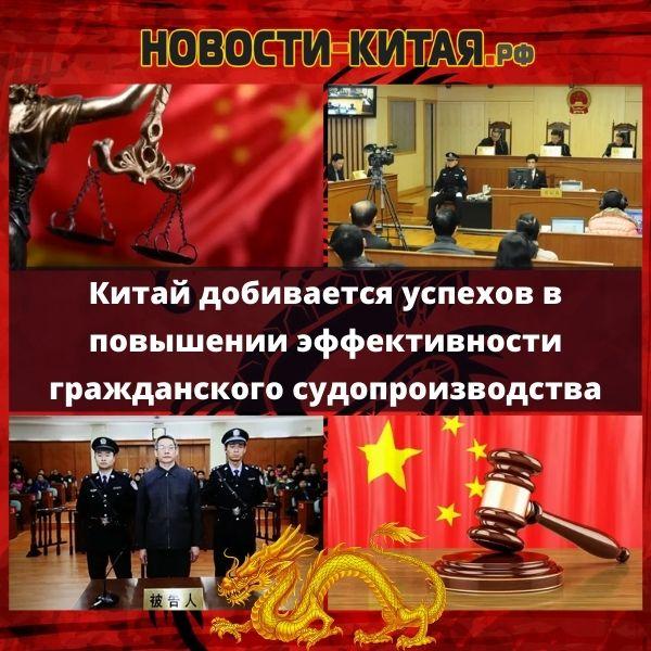 Китай добивается успехов в повышении эффективности гражданского судопроизводства Новости Китая