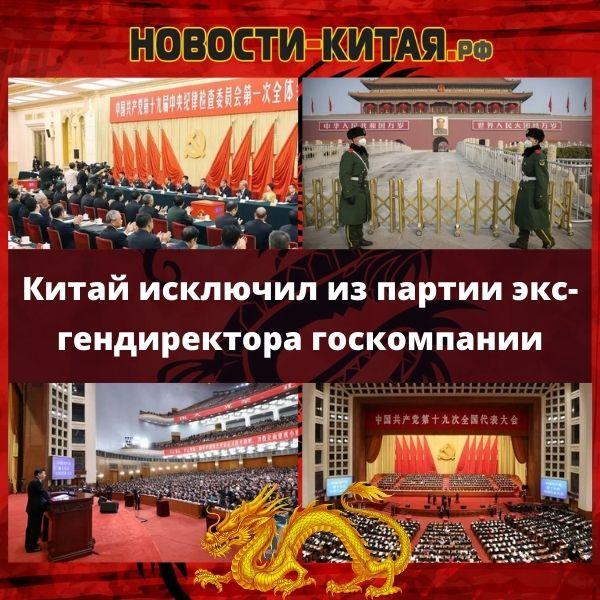 Китай исключил из партии экс-гендиректора госкомпании Новости Китая