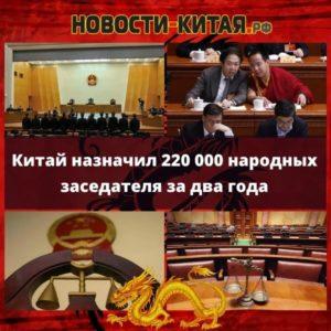 Китай назначил 220 000 народных заседателя за два года Новости Китая