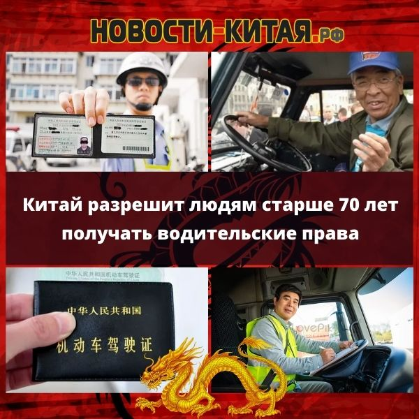 Китай разрешит людям старше 70 лет получать водительские права