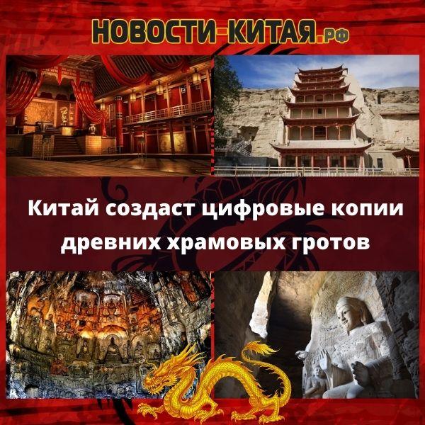 Китай создаст цифровые копии древних храмовых гротов Новости Китая