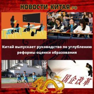 Китай выпускает руководство по углублению реформы оценки образования Новости Китая